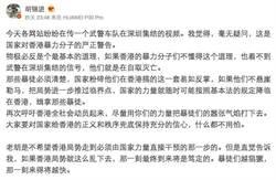 武警深圳集結 環時總編:這是信號!