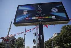 《時來運轉》單場暨場中投注 歐洲超級盃王者之戰