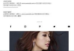 SWAROVSKI也中槍  一早移除台灣香港官網