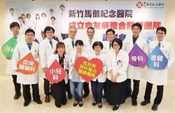新竹馬偕成立「血友病整合醫療團隊」