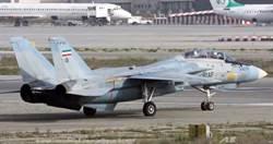 伊朗F-14戰機墜毀 總數僅餘14架