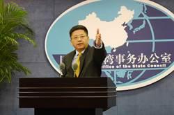 國台辦批綠煽動民粹 正告民進黨收回伸向香港的黑手