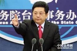 陸國台辦批卓榮泰涉港言論:煽動台灣民粹