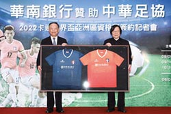 華南銀挺中華男足 前進世界盃