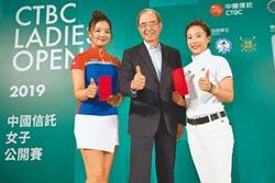 中國信託女子公開賽 15日競桿