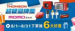 THOMSON首波品牌慶 momo購物網開打