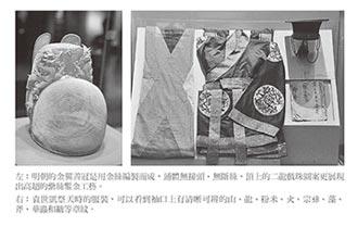 兩岸史話-傲視全球的周朝時尚