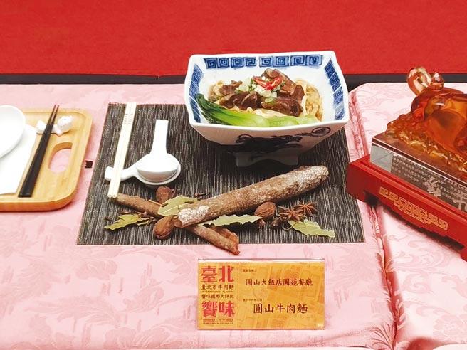 五星級圓山飯店參與評選。圖/台北市牛肉麵交流發展協會提供