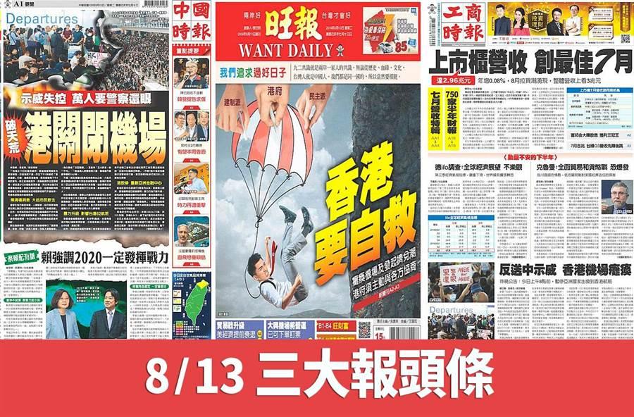 08/13三大報頭條要聞