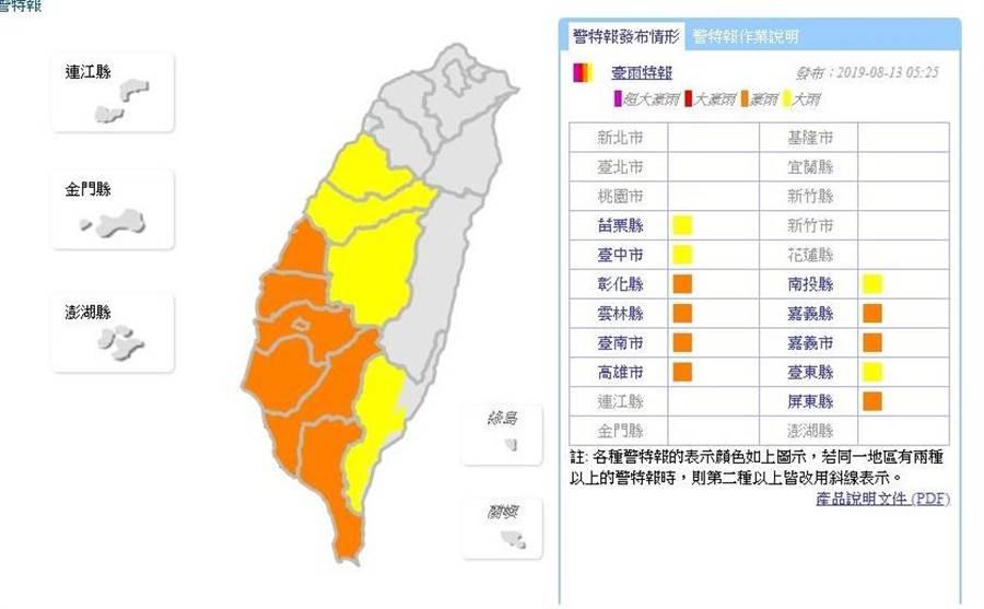 氣象局清晨對中南部11縣市發布豪大雨特報。(圖/取自氣象局網頁)