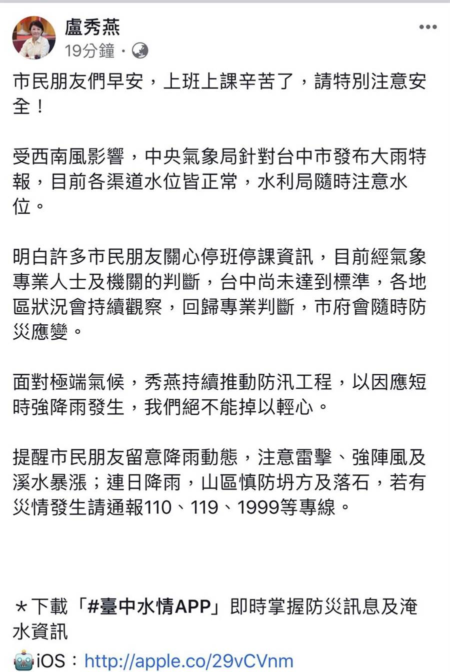 台中市長盧秀燕13日一早在臉書發文表示,經氣象專業人士及機關的判斷,台中尚未達到停班、停課標準。(盧金足攝)