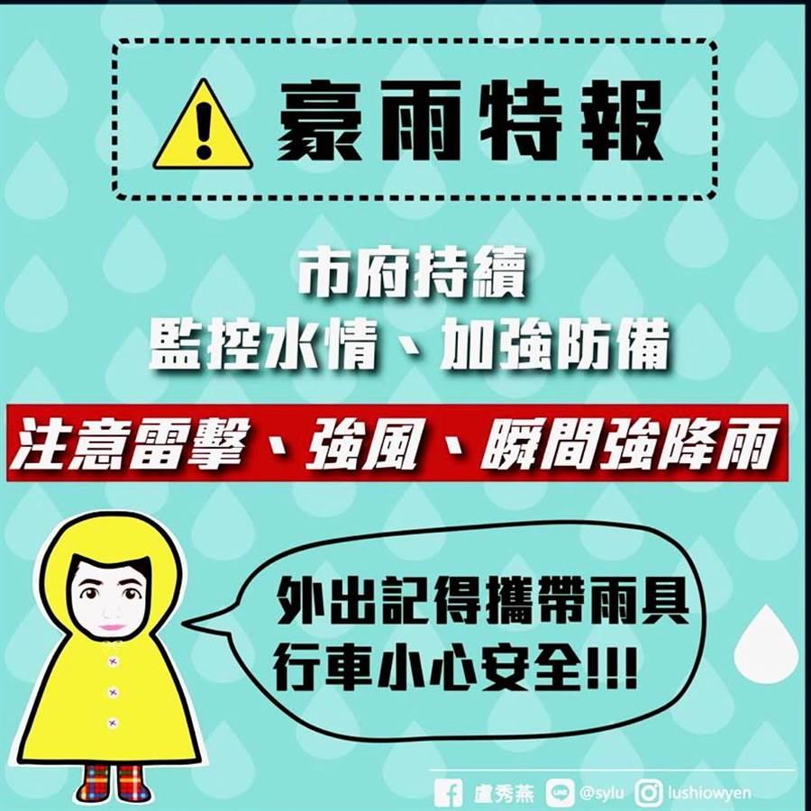 台中市府提醒民眾注意路況、小心駕駛,市府相關單位隨時應變待命。(圖/台中市府提供)