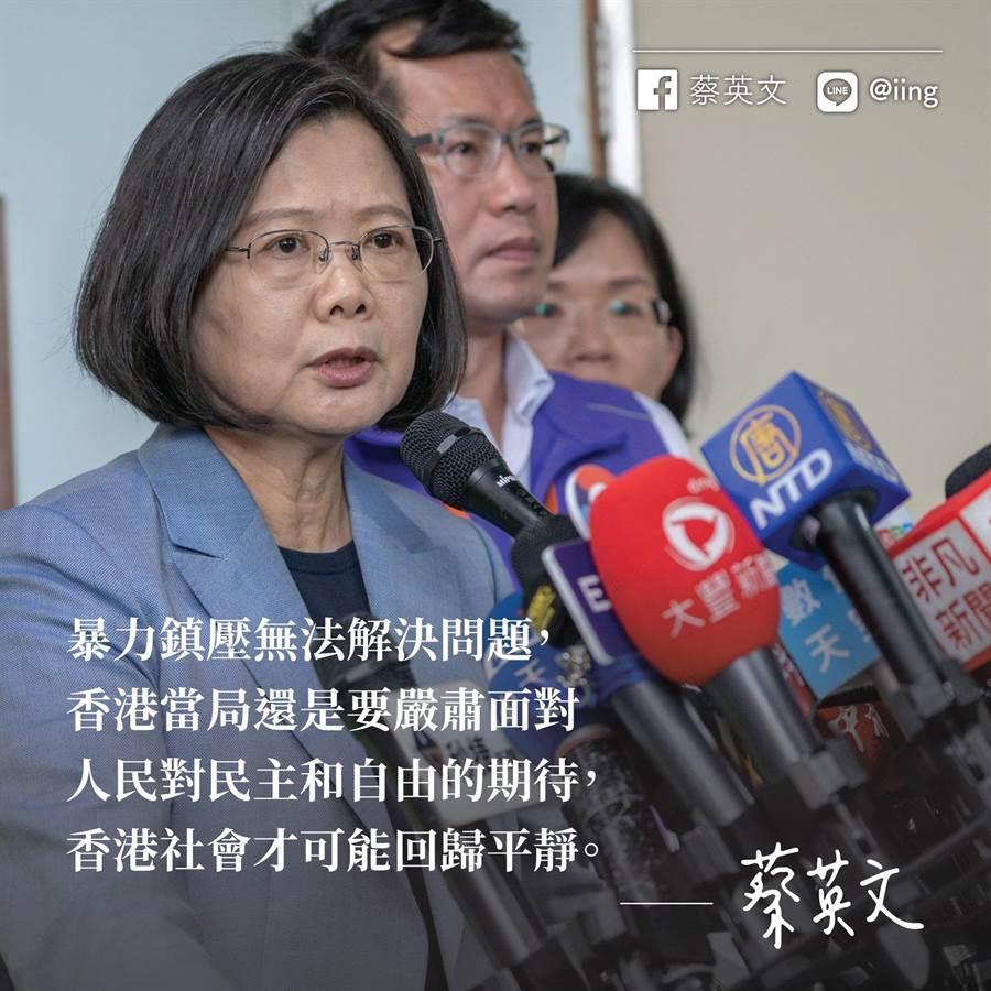 總統蔡英文在臉書力挺香港。(蔡英文fb)
