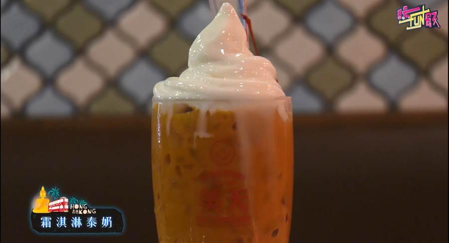 超濃牛奶味霜淇淋搭上經典泰式奶茶,相當順口好喝