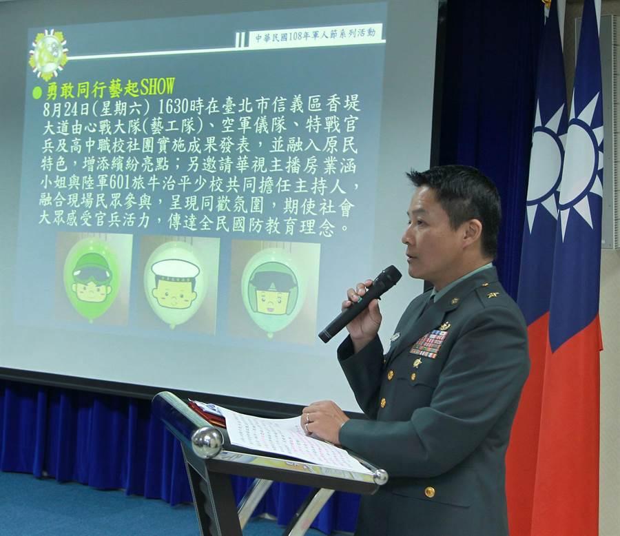 國防部文宣心戰處處長樓偉傑少將說明九三各項活動。國防部提供