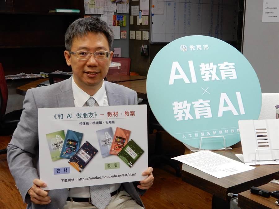 教育部資科司長郭伯臣今宣布,《和AI做朋友》教材及教案套書電子版上線。(林志成攝)