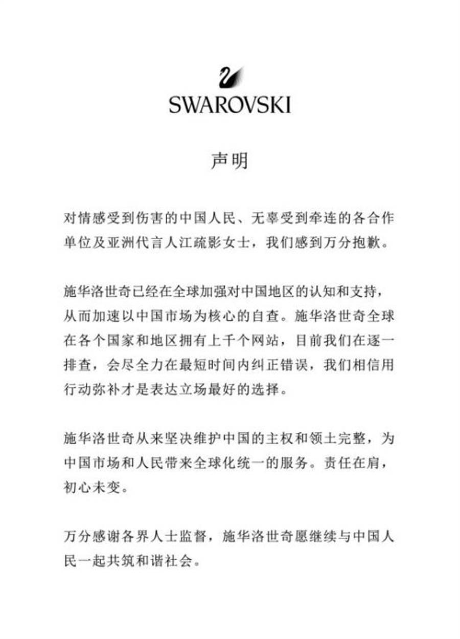 施華洛世奇向大陸代言人道歉並強調認同一個中國原則。(取自微博)