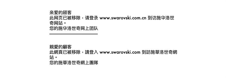 該品牌的台灣官網已經消失,只用各國語言請顧客點到官網主頁面或大陸官網。(截自施華洛世奇官網)