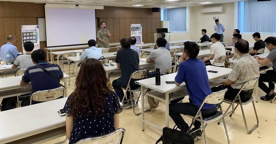 經濟部加工出口區管理處中港分處,13日舉辦「面板光電產業技術發展趨勢」研討會。(陳世宗翻攝)