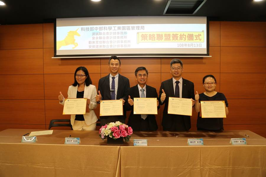 中科管理局代理局長許茂新(中)與四大會計事務所共同簽署合作協議書。(盧金足攝)