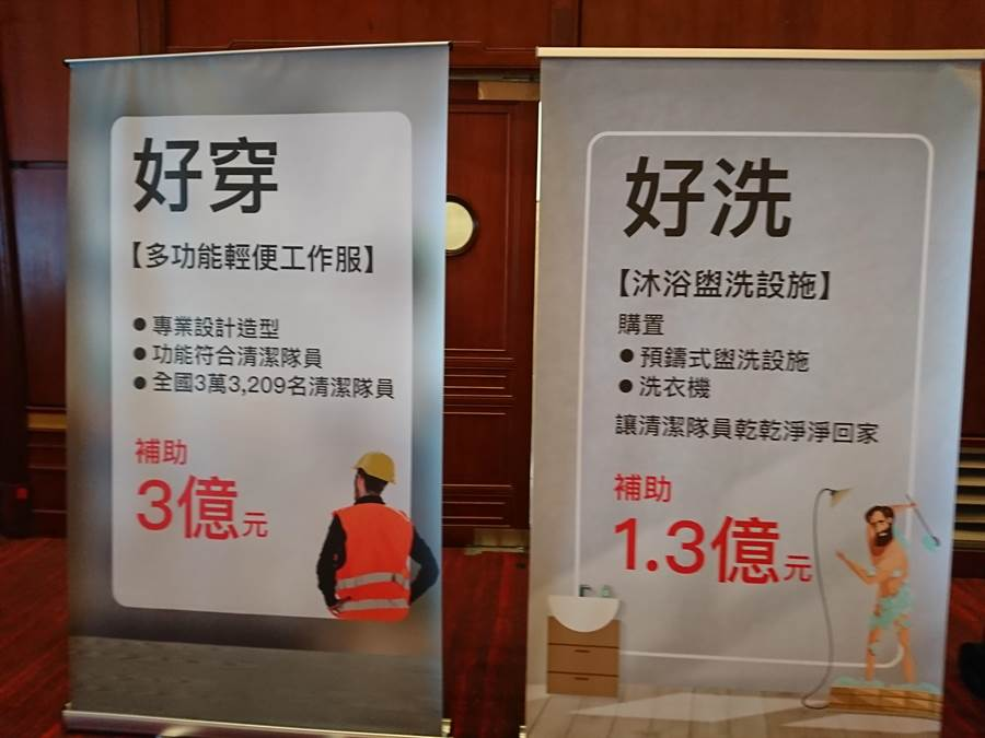 行政院長蘇貞昌要求環保署讓清潔隊員穿好、洗好,改善工作環境。(廖德修攝)