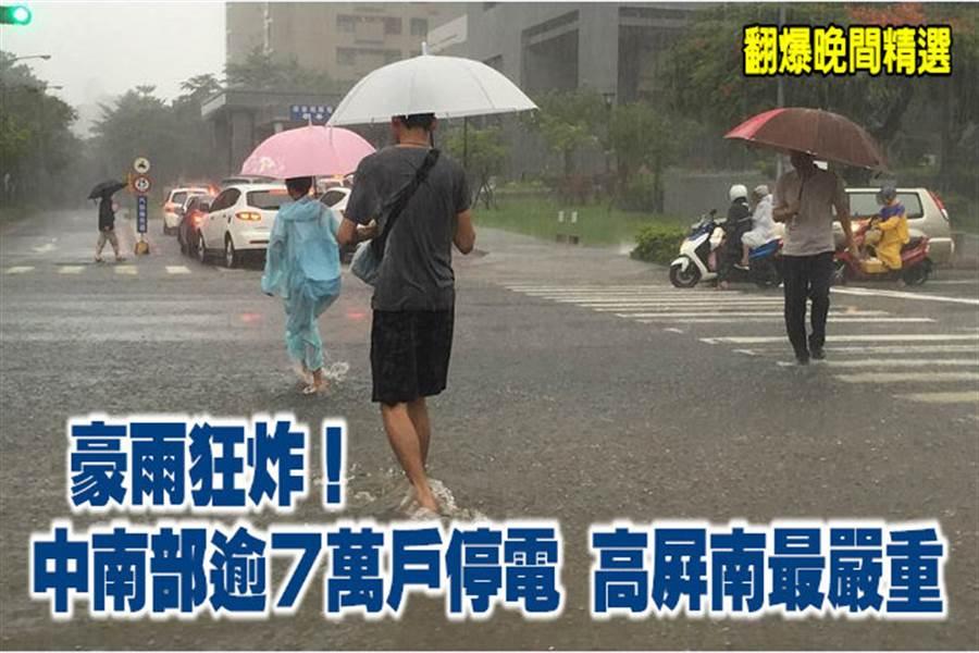 《翻爆晚間精選》豪雨狂炸!中南部逾7萬戶停電 高屏南最嚴重