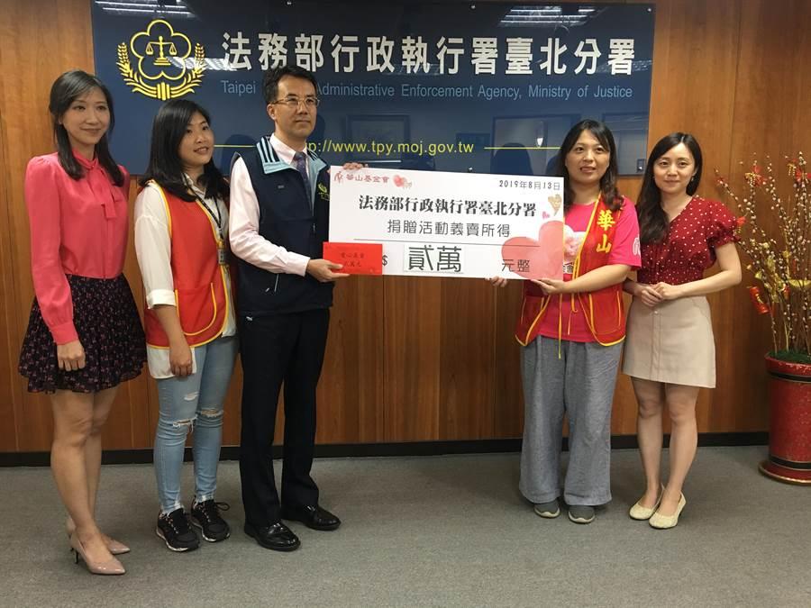 台北分署將愛心義賣所得共2萬元由分署長吳義聰代表捐贈給華山基金會。(台北分署提供)