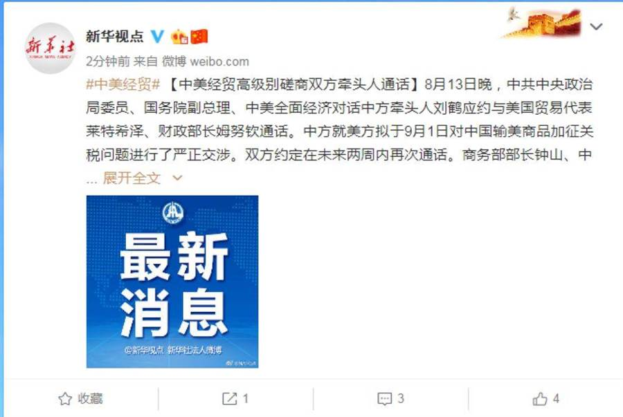 中美經貿高級別磋商雙方牽頭人通話。(網路截圖)