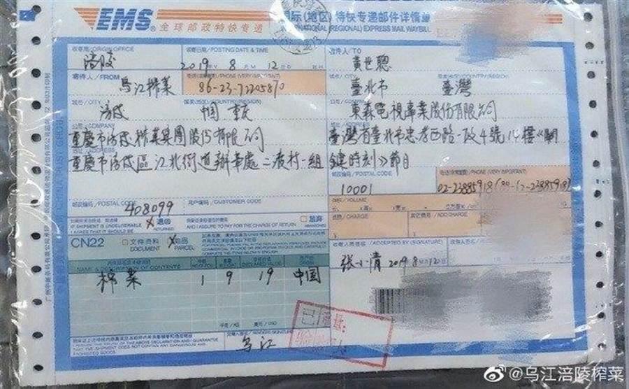 人民日報在報導涪陵榨菜寄送一箱榨菜給黃世聰的訊息時。(圖擷自人民日報)