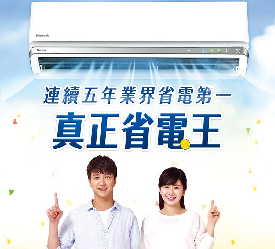 Panasonic舉辦省電王活動鼓勵消費者空調省電,同時並大方送出十台頂級空調。圖/業者提供