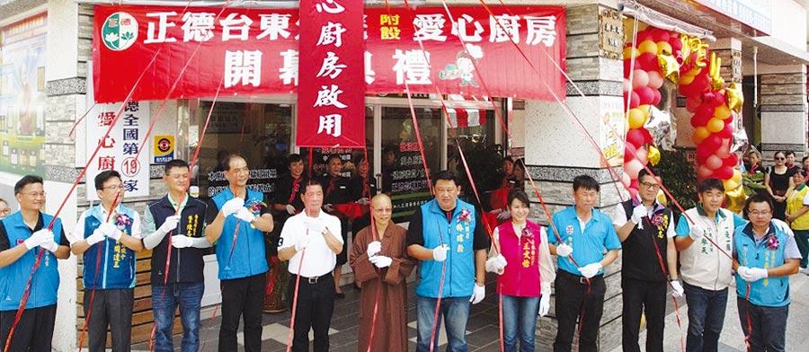正德台東愛心廚房舉行開幕儀式,演音法師(左六)、台東市長張國州(左五)及多位市議員共同揭幕。圖/正德慈善基金會提供