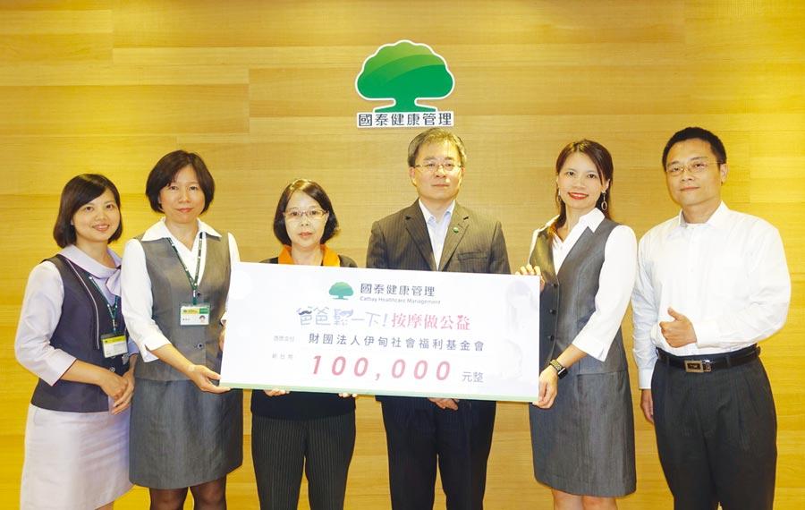 國泰健管捐贈10萬元給伊甸社福基金會,國泰健康管理總經理陳崇佑(右三)。圖/業者提供