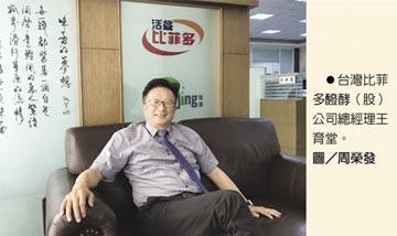 台灣比菲多 提供優質醱酵乳製品
