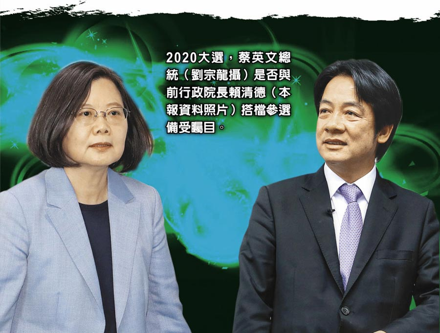2020大選,蔡英文總統(劉宗龍攝)是否與前行政院長賴清德(本報資料照片)搭檔參選備受矚目。