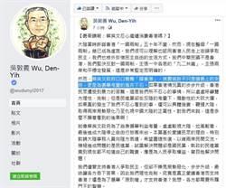 吳敦義轟蔡政府消費香港 為選舉「撿到槍」才挺港