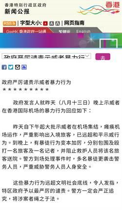 港府、港警發新聞稿 譴責機場示威者暴力行為