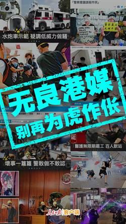 陸官媒斥為示威者幫兇的媒體 將被掃進歷史垃圾堆