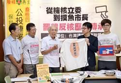 廢核團體籲罷韓反核 傳承歷史