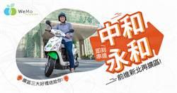 WeMo Scooter 擴大版圖 插旗新北永和區