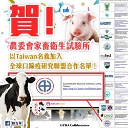 口蹄疫研究獲認可 家衛所以Taiwan名義入GFRA