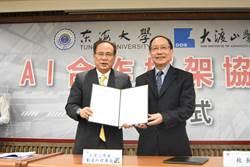 大渡山學會協議支持東海全力發展AI
