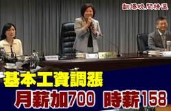 《翻爆晚間精選》基本工資調漲 月薪加700 時薪158