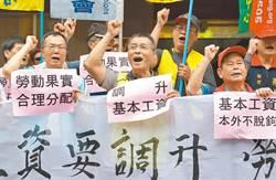 林昭禎》漲基本工資 改善不了低薪
