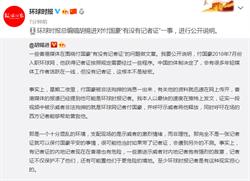 港媒懷疑付國豪無記者證《環時》總編:中國體制決定的