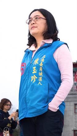 立委陳玉珍重返國民黨  期待金門天天天藍