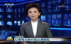 香港機場失控 央視:以更有力行動止暴制亂
