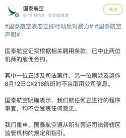國泰航空:已解僱2名涉暴飛行員