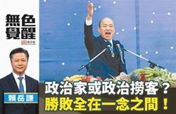 賴岳謙:政治家或政治撈客?勝敗全在一念之間!