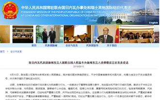 陸駐日內瓦代表團:聯合國罔顧事實 對港發表錯誤言論