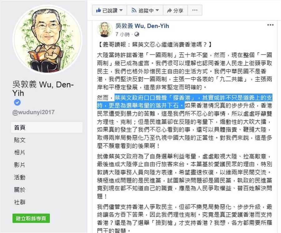 吳敦義在臉書發文,批蔡政府消費香港,為選舉「撿到槍」才支持香港。(翻攝吳敦義臉書)